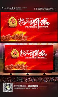 热血铸军魂八一建军节宣传展板