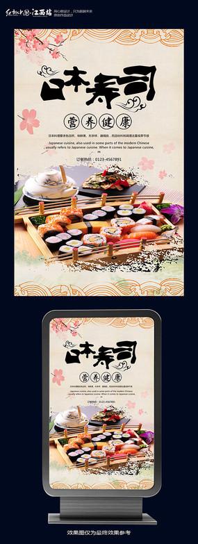 日本寿司促销海报设计