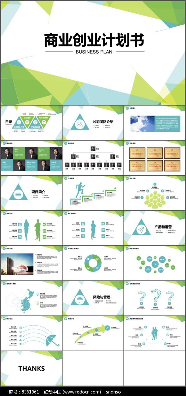 商业创业计划书PPT