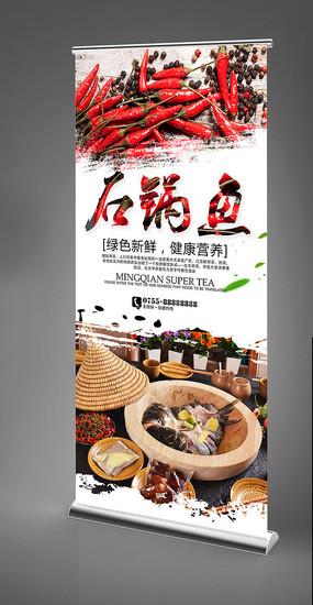石锅鱼美食美食手机图片上海海报图片