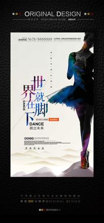 世界就在脚下舞蹈海报