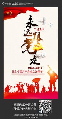 时尚大气七一建党节宣传海报