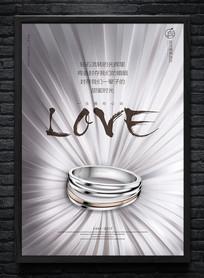 时尚珠宝店宣传海报