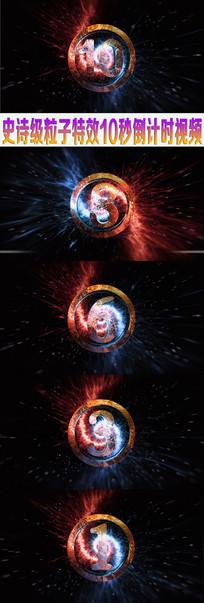 史诗级粒子10秒倒计时视频