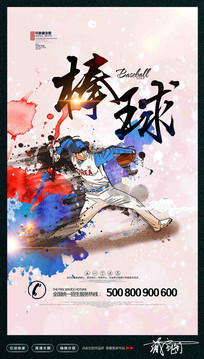 手绘校园棒球比赛海报设计