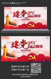 水彩风七一建党节海报设计