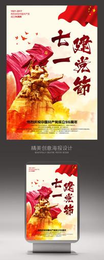 水彩七一建党宣传海报设计 PSD