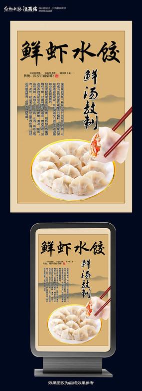 水饺海报设计