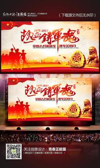 水墨创意八一建军节宣传展板 PSD