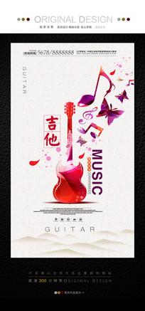 暑假吉他班招生海报