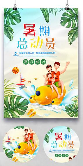 暑期亲子旅游海报