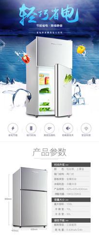 淘宝天猫两门冰箱详情页 PSD