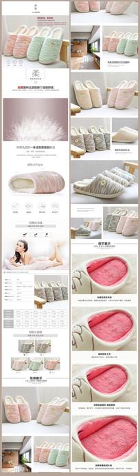 淘宝天猫日式情侣棉鞋详情模板