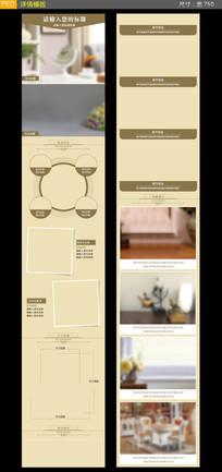 淘宝详情页模板设计