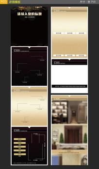 天猫详情页设计 PSD