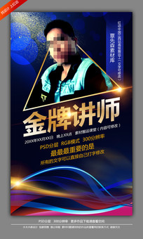 微信微商营销金牌讲师宣传海报