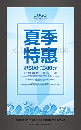夏季特惠年中庆夏日促销海报