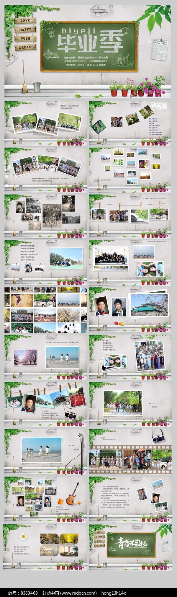 小清新毕业同学纪念册图片