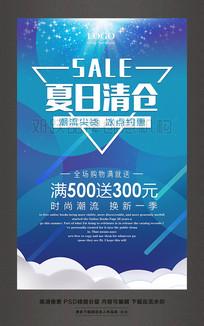 夏日清仓年中庆夏季促销海报