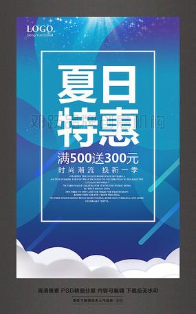 夏日特惠年中庆夏季活动海报