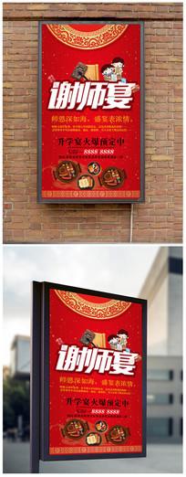 谢师宴宣传海报