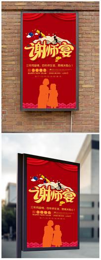 谢师宴宣传海报设计