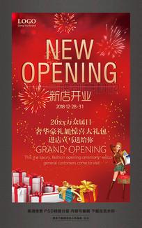 淘宝新店开业广告图片 淘宝新店开业广告设计素材 红动网