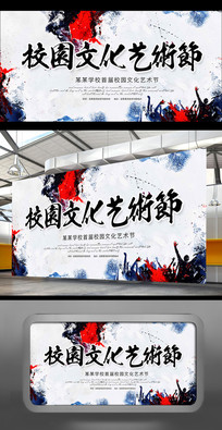 油画校园文化艺术节创意海报