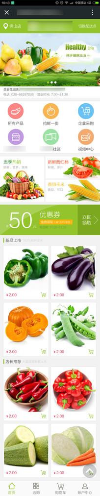 有机农产品商城页面设计 PSD