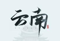 云南旅游海报字体设计
