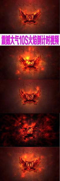 震撼大气10S火焰倒计时视频