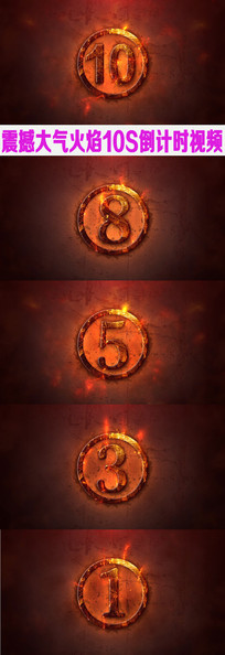震撼大气火焰10S倒计时视频