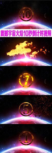 震撼宇宙火焰10秒倒计时视频