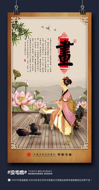 中国风画校园文化展板