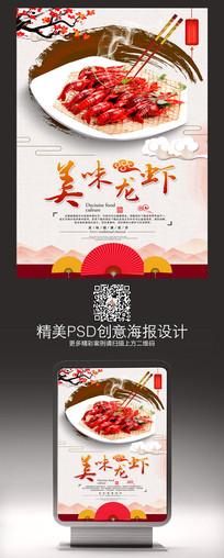 中国风美味龙虾宣传海报