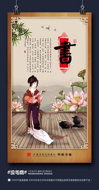 中国风书校园文化展板