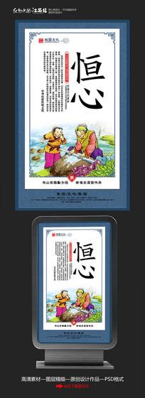 中国风校园文化展板之恒心