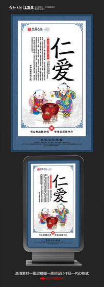 中国风校园文化展板之仁爱