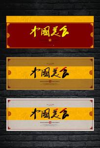 中国美食广告背景设计