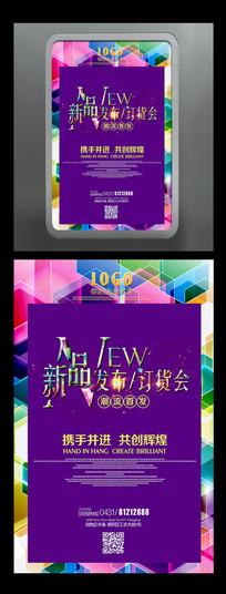 紫色时尚新品上市宣传海报