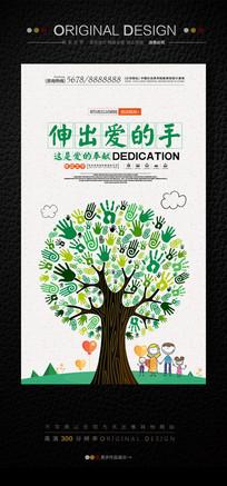 爱的奉献捐助贫困儿童公益海报
