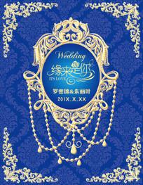 宝石蓝金色高档婚礼迎宾牌