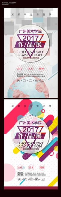毕业作品展海报设计