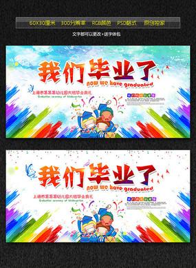 炫彩水彩幼儿园毕业典礼海报