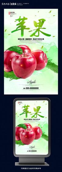 创意苹果水果促销海报设计