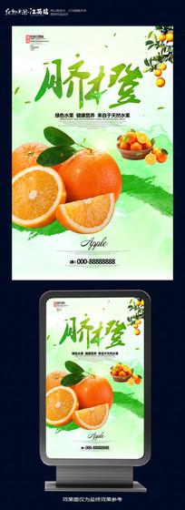 创意脐橙水果宣传海报设计