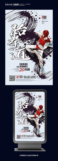 创意跆拳道培训班招生海报