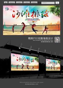 创意沙滩排球宣传海报设计