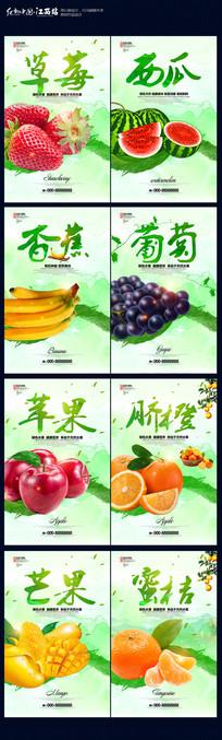 创意水果宣传海报设计