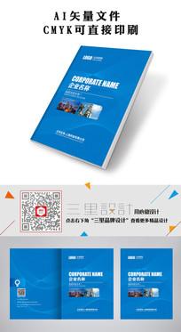 创意线条蓝色画册封面设计